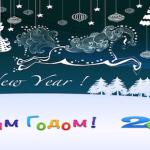 С Новым годом 2014