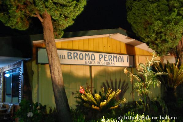 Вулканы Явы, отель Бромо пермай
